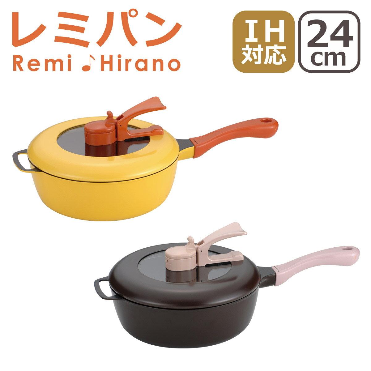 鍋, 親子鍋 15 24cm IH Remi Hirano