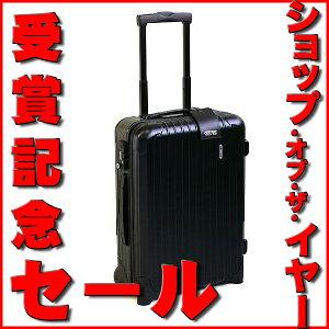 P5倍要エントリー 【送料無料★MVP受賞%off!!】SALSARIMOWA リモワ TSAロックモデル サルサ 851...