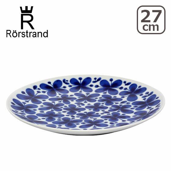 【4時間5%OFFクーポン】Rorstrand ロールストランド モナミ プレート27cm 北欧 スウェーデン 食器