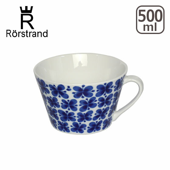 【4時間5%OFFクーポン】Rorstrand ロールストランド モナミ ティーカップ500ml ギフト・のし可 北欧 スウェーデン 食器 GF3