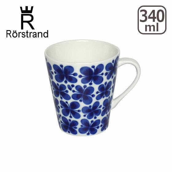 【4時間5%OFFクーポン】Rorstrand ロールストランド モナミ マグカップ取っ手付き 340ml 北欧 スウェーデン 食器 ギフト・のし可 GF1