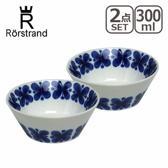 ロールストランド Rorstrand モナミ ボウル 300ml 北欧 スウェーデン 食器(ボール)2個セット ギフト・のし可 GF3