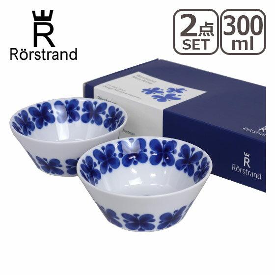 【Max1,000円OFFクーポン】ロールストランド Rorstrand モナミ ボウル 300ml 北欧 スウェーデン 食器(ボール)2個セット ギフト箱付 ギフト・のし可