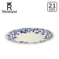 Rorstrandロールストランド☆ペルゴラプレート21cm