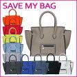 SAVE MY BAG (セーブマイバッグ) PORTOFINO ポルトフィーノ Mサイズ ハンドバッグ 2129N 選べるカラー【楽ギフ_包装】【北海道・沖縄は別途540円加算】