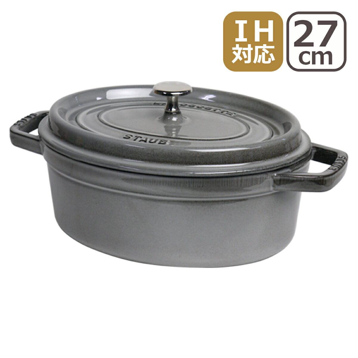ストウブ 鍋 STAUB ピコココット オーバル 27cm グラファイトグレー ホーロー 調理器具 COCOTTE OVAL ギフト・のし可