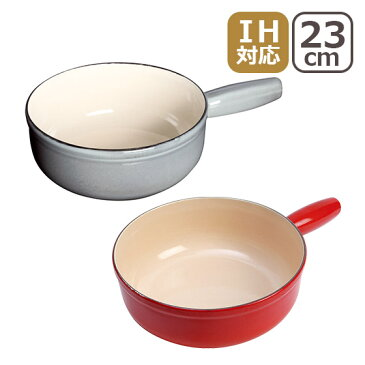 【2時間ポイント3倍】ストウブ STAUB チーズフォンデュポット 23cm 選べるカラー ギフト・のし可