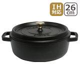 ストウブ STAUB シャロー ラウンド ココット 26cm ブラック ホーロー ブログで話題の鍋 SHARROW ROUND 北海道・沖縄は別途945円加算 ギフト・のし可