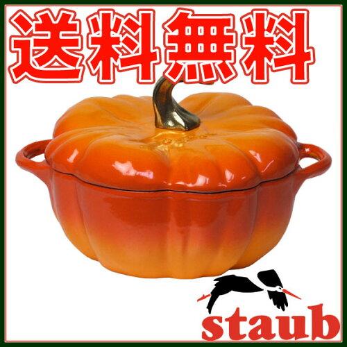 ストウブ 鍋 STAUB パンプキンココット 24cm ホーロー オレンジ Pumpkin cocotte 【北海道・沖縄は...
