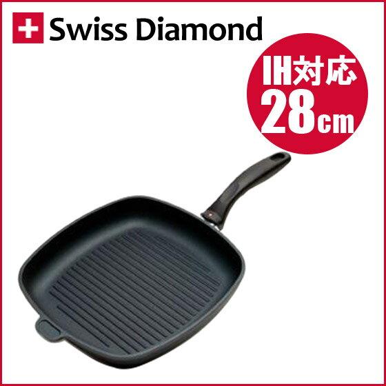 Swiss Diamond (スイスダイヤモンド)[IH対応] シャローグリルパン 28cm SWD6328-1i (浅型)【北海道・沖縄は別途540円加算】【楽ギフ_包装】【楽ギフ_のし宛書】