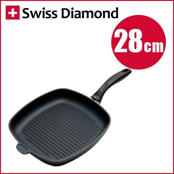 Swiss Diamond (スイスダイヤモンド)[直火専用] シャローグリルパン 28cm SWD6328-1d (浅型)【北海道・沖縄は別途540円加算】【楽ギフ_包装】【楽ギフ_のし宛書】