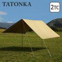 タトンカ タープ 2 TC Tatonka Tarp(285×300cm)2461-208 コクーン