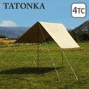 タトンカ タープ 4 TC Tatonka Tarp(285×400cm)2463-208 コクーン