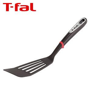 ティファール T-fal キッチンツール インジニオ ロングターナー K21329 フライ返し