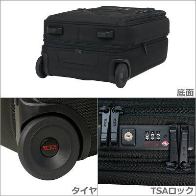 TUMI(トゥミ)おすすめのブランドスーツケース5