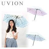 UVION(ユビオン)プレミアムホワイト50ミニカーボン リエール (シュシュ) 折りたたみ傘 日傘 選べるカラー ギフト可