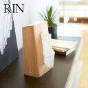 【ポイント10倍】ティッシュケース 木製 Rin/リン ナチュラル 縦型 収納 山崎実業 インテリア用品