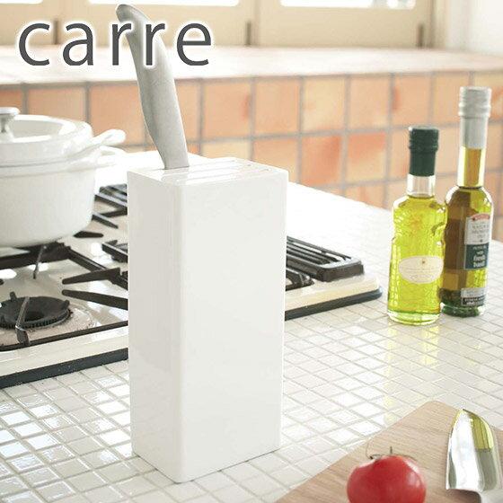 Carre(カレ) キッチンナイフスタンド 7315 ホワイト 山崎実業 包丁立て 包丁収納 台所用品