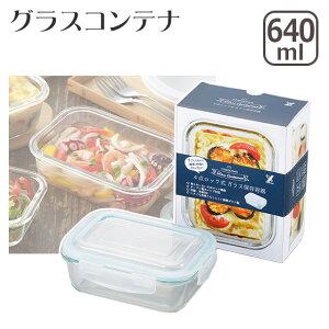 【4時間クーポン】グラスコンテナ4点ロック式ガラス保存容器640 ヨシカワ SJ2531