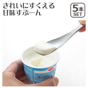 きれいにすくえる甘味すぷーん5本組 日本製 ヨシカワ カトラリー