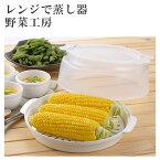 【Max1,000円OFFクーポン】レンジで蒸し器 野菜工房 ヨシカワ 日本製 ギフト・のし可