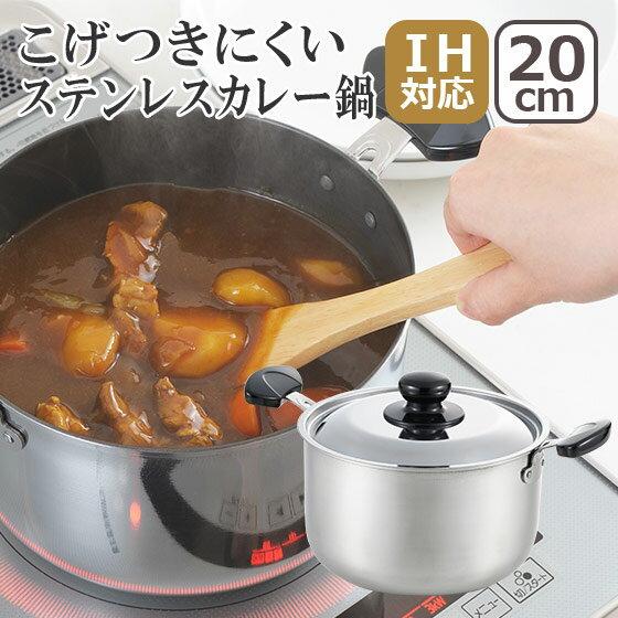 こげつきにくいステンレスカレー鍋20cm 3808847 IH対応 ヨシカワ ギフト・のし可