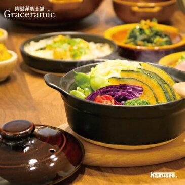 [土鍋]陶製洋風土鍋 Graceramic 17cm GC-01 (グレイスラミック・オーブン鍋・小さい鍋・一人鍋・インスタ映え・かわいい・おしゃれ・ブルックリン)カクセー