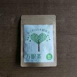 [健康茶]万眼茶-まんがんちゃ 2g×30包(メグスリノキ茶・お茶・めぐすりの木茶・目薬の木・ルイボスティー・マテ茶・ハブ茶・黒豆茶・ローズヒップ・ハイビスカス・目に良い・目にいいお茶・混合茶・ブレンド・メグスリノキ茶・目の健康・目に良い)フクヤ