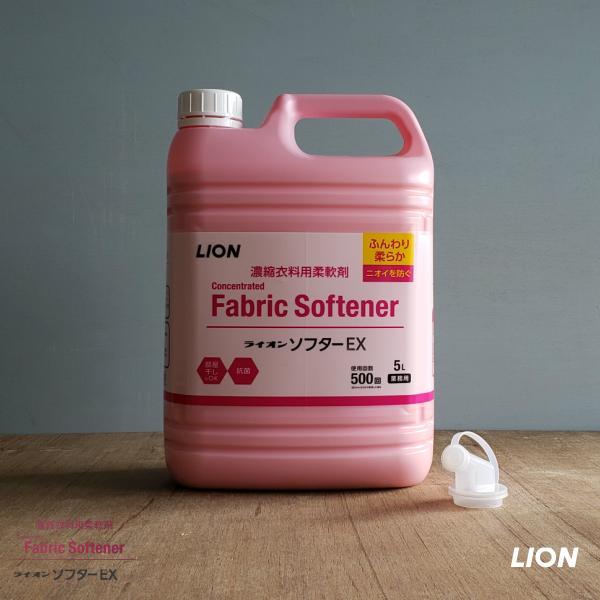 [柔軟剤]LIONソフターEX5L(FabricSoftener・コスパ・2000ml・5kg・濃縮衣料用柔軟剤・業務用・大容量・大きい洗剤・大きいサイズ)ライオンハイジーン