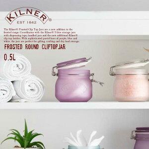 [保存瓶]KILNER フロステッド ラウンド クリップトップ ジャー ガラス 0.5L×1個(ピクルス作り・ジャム作り・保存ビン・保存容器・ガラス容器・500ml・FROSTED ROUND CLIP TOP JAR)キルナー