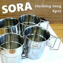 【アウトドア・コップ】SOLA(ソラ)スタッキングマグ4pcs PP-03 携帯袋付き(アウトドア・outdoor・4個セット・ステンレス・キャンプ・ピクニック)カクセー