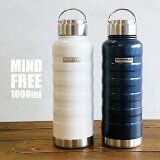 【マグボトル】MINDFREE 真空二重 ステンレスボトル 水筒 1000ml MF-10(マインドフリー・携帯・魔法瓶・保温瓶・ネイビー・ホワイト・冷蔵庫・かっこいい・おしゃれ・送料無料)(カクセー)