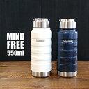 【水筒】MINDFREE 真空二重 ステンレスボトル 水筒 550ml MF-05(マインドフリー・