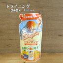 【洗濯洗剤】ドライニング 詰め替え 450mL 液体タイプ オレンジオ...