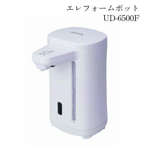 【石鹸・ソープディスペンサー】SARAYA エレフォームポット ホワイト ELEFOAMPot UD-6500F(泡・ディスペンサー・自動・オート・手洗い・食器洗いに)サラヤ