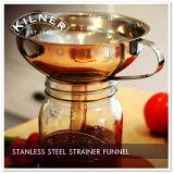 【ロート】KILNER ステンレススティールストレイナーファネル(漏斗・ジョウゴ・ロート・ STAINLESS STEEL STRAINER FUNNEL)キルナー