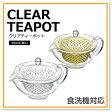 【ティーポット】クリアティーポット(CLEAR TEAPOT) クリア・イエロー 280ml 食洗機対応 茶こし プラスチック 割れにくい