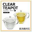 【ティーポット】クリアティーポット(CLEAR TEAPOT) L クリア・イエロー 480ml 食洗機対応 茶こし プラスチック 割れにくい