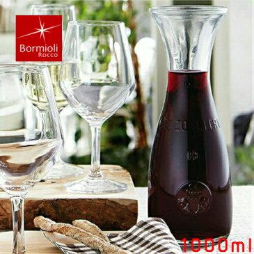 【デカンタ】Bormioli Rocco ミズーレ カラフェ 1000cc (ワイン・デキャンタ・ガラス食器・1000ml・1L・MISURA PZ CARAFE)ボルミオリロッコ