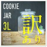 【訳あり商品】アンティーク クッキージャー 3.0L 保存瓶・保存容器・ガラス瓶 (お米:3kg用) ガラスジャー 3.0リットル リビング【ガラス容器】
