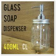 ガラスソープボトル ディスペンサー シャンプー コンディショナー・ボディソープ・ガラスジャー リビング