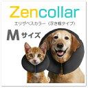 【愛犬・愛猫用・エリザベスカラー】Zen cone Medi...
