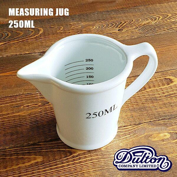【計量カップ】ダルトン MEASURING JUG 250ML CH05-K211 メジャーリングジャグ(メジャー・セラミック・キッチン雑貨・キッチンツール・おしゃれ・インテリア)DULTON