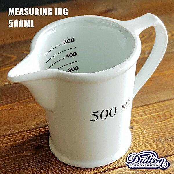 【計量カップ】ダルトン 計量カップ MEASURING JUG 500ML CH05-K212 メジャーリングジャグ(セラミック・キッチン雑貨・キッチンツール・おしゃれ・インテリア)DULTON