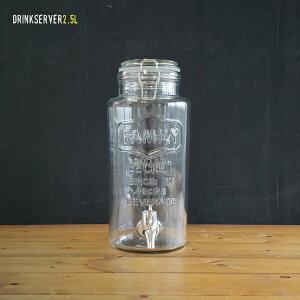 【ガラス容器】ドリンクサーバー 2.5L(DRINKSERVER・保存瓶・保存容器・ガラス瓶・ガラスジャー・クッキージャー・2.5リットル・2500ml・梅酒びん・梅びん・果実酒びん)リビング