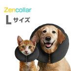 【愛犬・愛猫用・エリザベスカラー】Zen collar Large 浮輪タイプ エリザベスカラー Lサイズ 33.0〜40.6cm(ペット用品・DOG・CAT・スモール・洗濯可能・怪我用・去勢手術・噛み防止)ペットライブラリー株式会社
