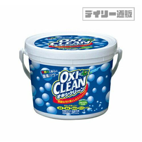 【酸素系漂白剤・粉末洗剤】オキシクリーン 1500g(1.5kg)(マルチ洗剤・多目的洗剤・OXICLEAN・オキシ漬け)