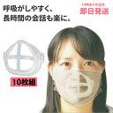 ◆ 10個セット マスク フレーム マスク 3D マスク 立体 マスク ブラケット マスク ホルダー