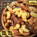 【5/16まで27%OFF!】 オーガニック メープルナッツ 3種 ロースト 1