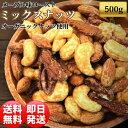 オーガニック メープルナッツ 3種 500g ミックス ミックスナッツ ミックス ナッツ 食品 食べ物 オーガニックナッツ アーモンド カシューナッツ ペカン ピーカン 誕生日 プレゼント ギフト